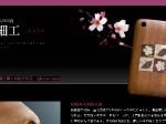 樺細工iPhoneケース