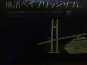 横浜ベイブリッジサブレ
